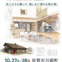 友人たちも集う、 愉しみに満ちる我が家。佐賀市川副町 F様邸