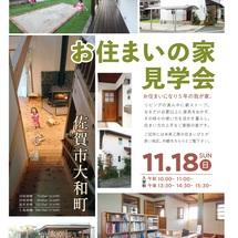 【お住まいの家見学会】薪ストーブのある暮らし/佐賀市大和町