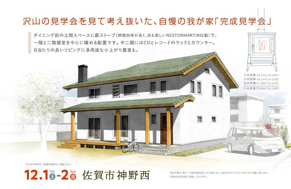 沢山の見学会を見て考え抜いた、自慢の我が家です。佐賀市神野西 I様邸