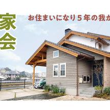 【お住まいの家見学会】練り上げられた遊び心と住み心地良さ/福岡市南区