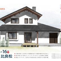 人と地域との繋がりと、 室内も庭、広がりを 大切にした我が家。 朝倉市比良松 K様邸