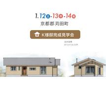 将来を見据えた平屋の家。/京都郡苅田町
