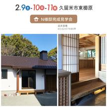 小さくても価値のある、19坪の平屋。/久留米市東櫛原