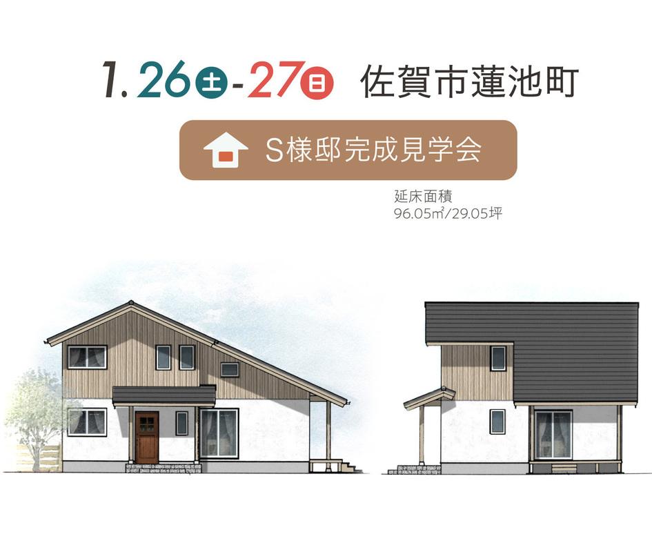 「小さな基本形の家」を進化させた定番の家。/佐賀市蓮池町