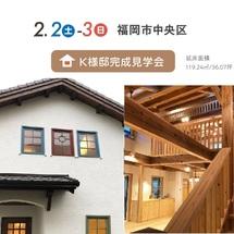心地よい床が決め手の住まい~猫と、家族と、薪ストーブ~/福岡市中央区