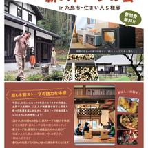 薪ストーブの会 in お住まいの家/糸島市 S様邸