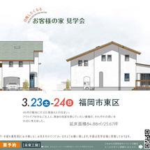 46坪の敷地に叶えた、25坪、家族4人の住まい。/福岡市東区