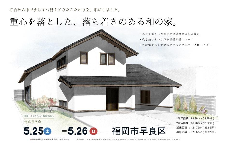 重心を落とした、落ち着きのある和の家。/福岡市早良区