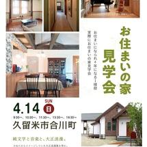 【お住まいの家見学会】純文学と音楽と、大正浪漫。/久留米市合川町