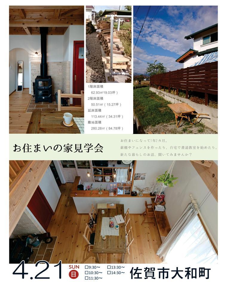 【お住まいの家見学会】街のそばで、自然豊かに暮らす日々。/佐賀市大和町