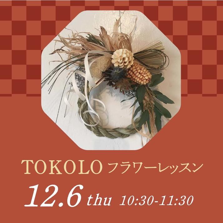 TOKOLOフラワーレッスン「お正月のしめ飾り」