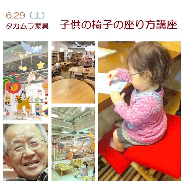 タカムラ家具 子供の椅子の座り方講座