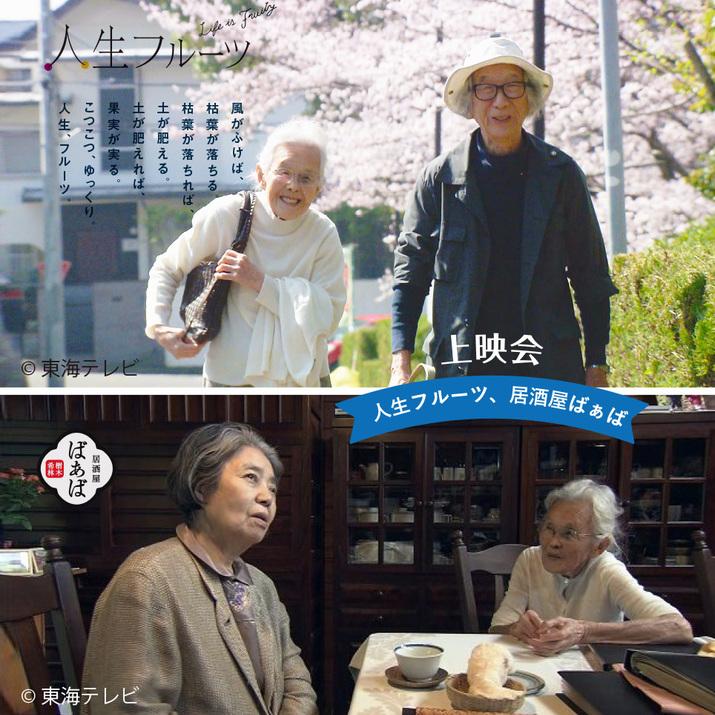 『人生フルーツ』&『居酒屋ばぁば』(二本立て)