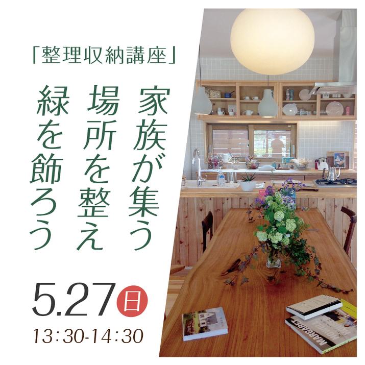 「整理収納講座」家族が集う場所を整え、緑を飾ろう