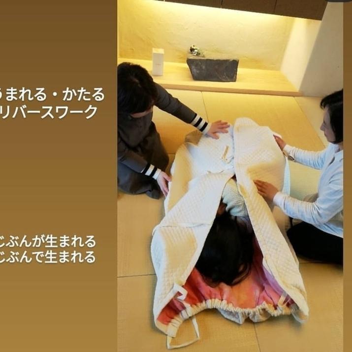 【中止】うまれる・かたる 産まれる体験リバースワーク