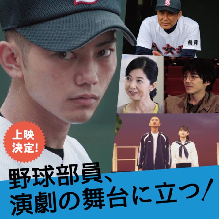 【中止】野球部員、演劇の舞台に立つ!