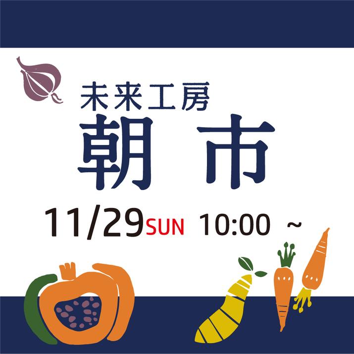 [11/29]やかまし村の朝市