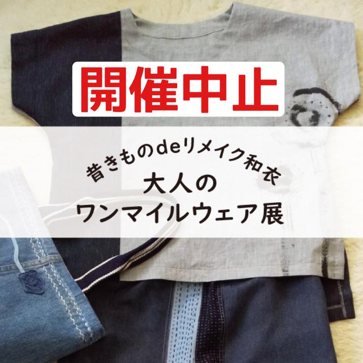 【開催中止】昔きものdeリメイク和衣~大人のワンマイルウェア展~[5/21~5/23]