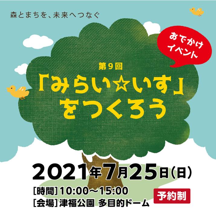 第9回「みらい☆いす」をつくろう[7/25]