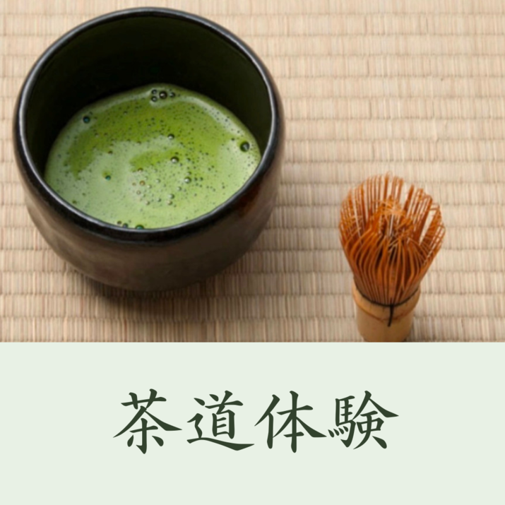 茶道体験[9/23]