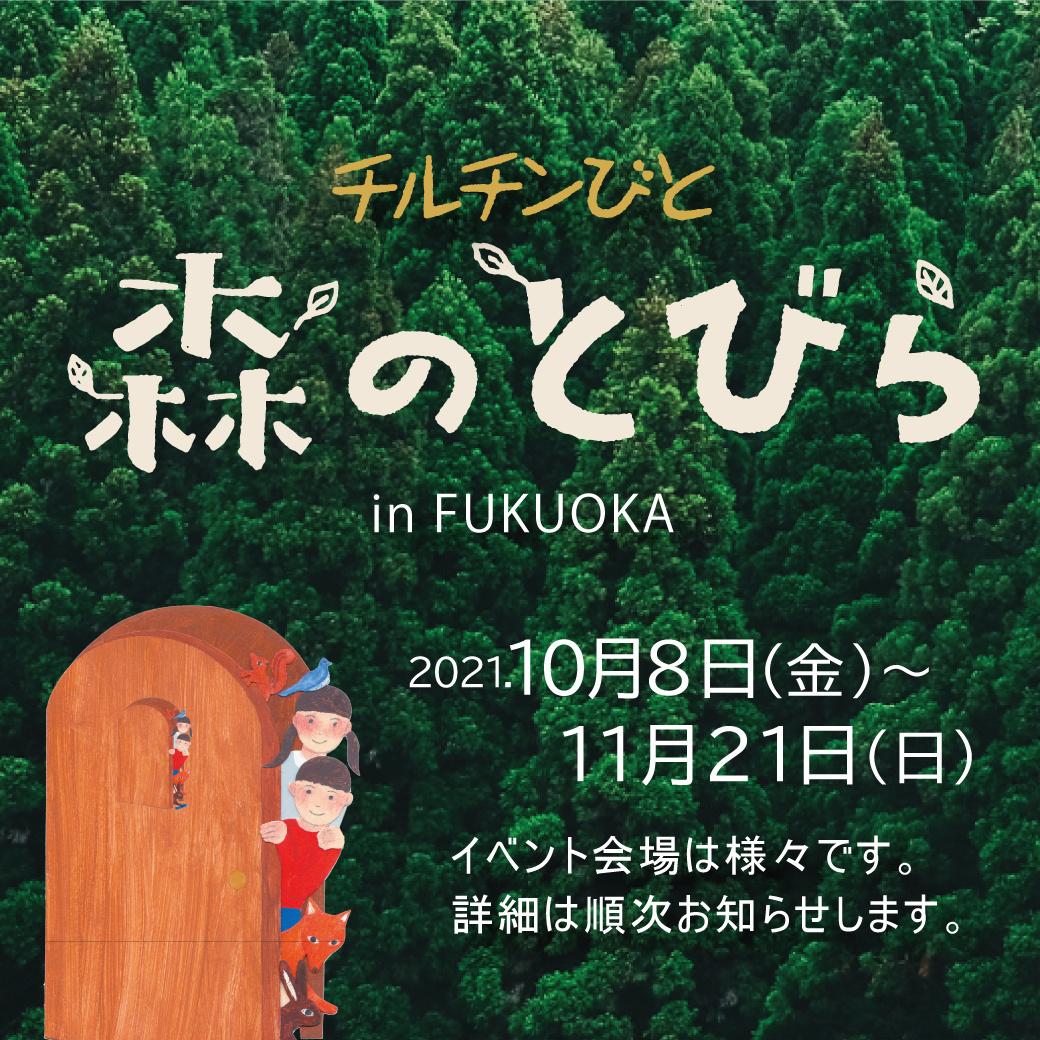 チルチンびと 森のとびら in FUKUOKA [10/8-11/21]